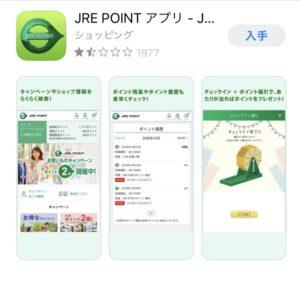 JRE POINTアプリをダウンロード