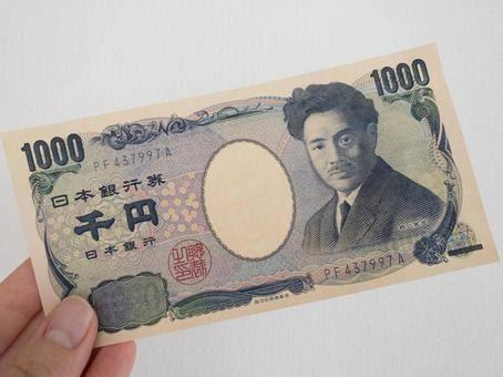 1000円札トレーニング